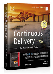 Continuous Delivery 中文版
