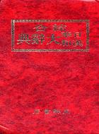 綜合日華漢和大辭典