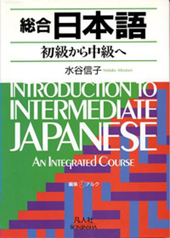 総合日本語初級から中級へ