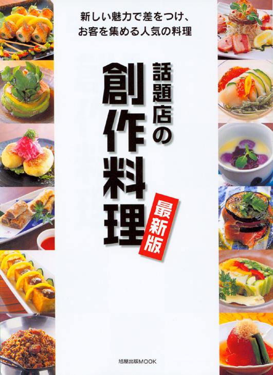 日本話題店的創作料理