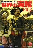決定版世界の海賊File