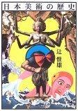 日本美術の歴史