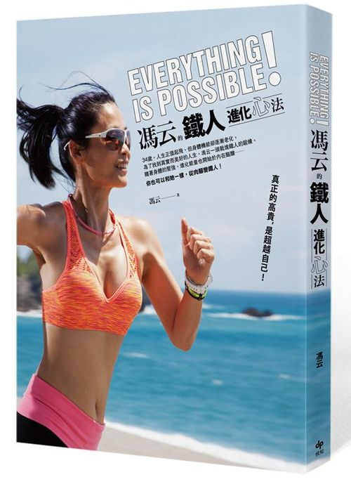 Everything is Possible!馮云的鐵人進化心法