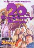 20世紀少年 #05