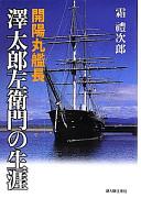 開陽丸艦長澤太郎左衛門の生涯