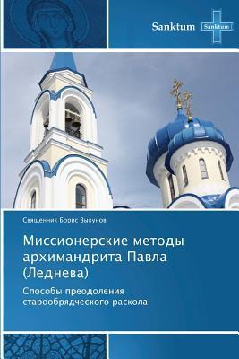 Missionerskie metody arkhimandrita Pavla (Ledneva)