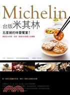 台版米其林,五星級的味蕾饗宴!