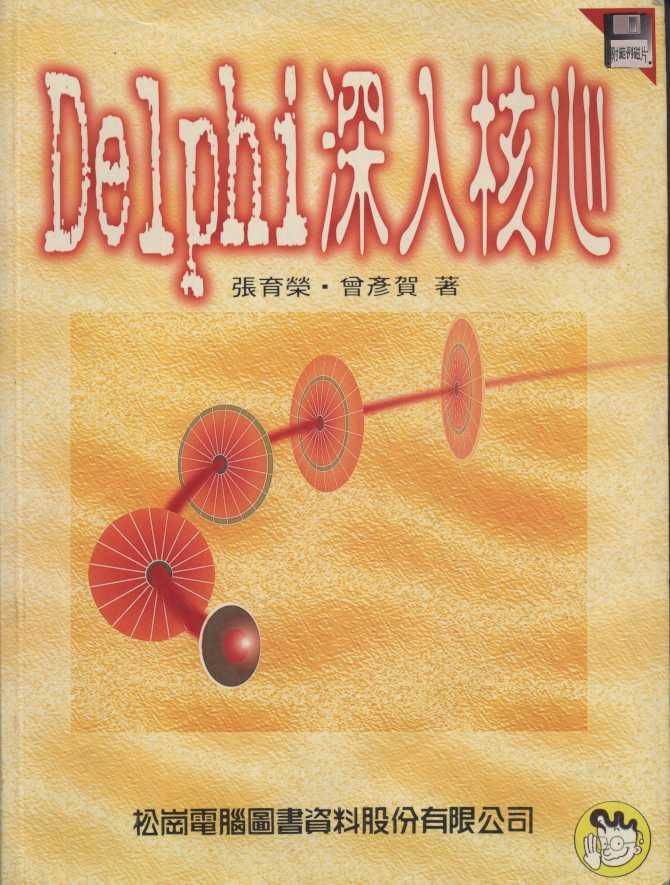 Delphi深入核心