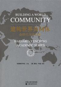 建构世界共同体(全球化与共同善)