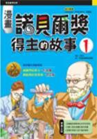 漫畫諾貝爾獎得主的故事