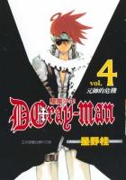 D.Gray-man 驅魔少年 4