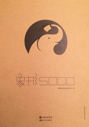 象形5000