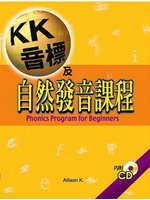 KK音標及自然發音課程 (附2CD)