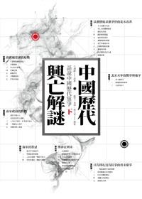 中國歷代興亡解謎