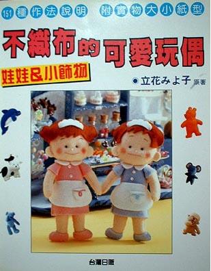 不織布的可愛玩偶:娃娃和小飾物