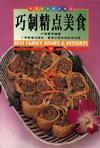 巧制精点美食 = Best family dishes & desserts