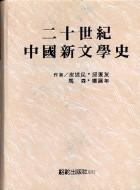 二十世紀中國新文學史