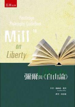 彌爾與《自由論》