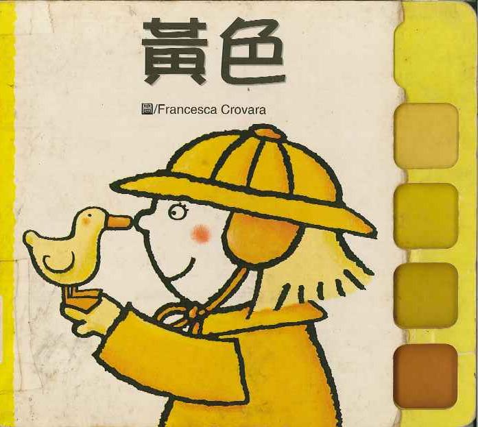 我的漸層顏色書-黃色