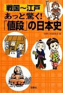 戦国~江戸あっと驚く! 「値段」の日本史