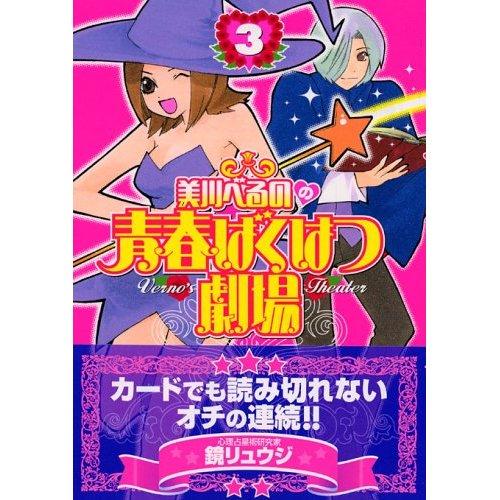 美川べるのの青春ばくはつ劇場3