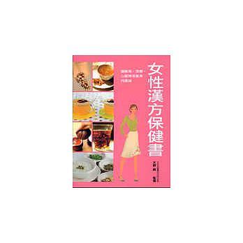 女性漢方保健書