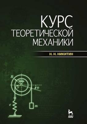 Kurs teoreticheskoj mehaniki