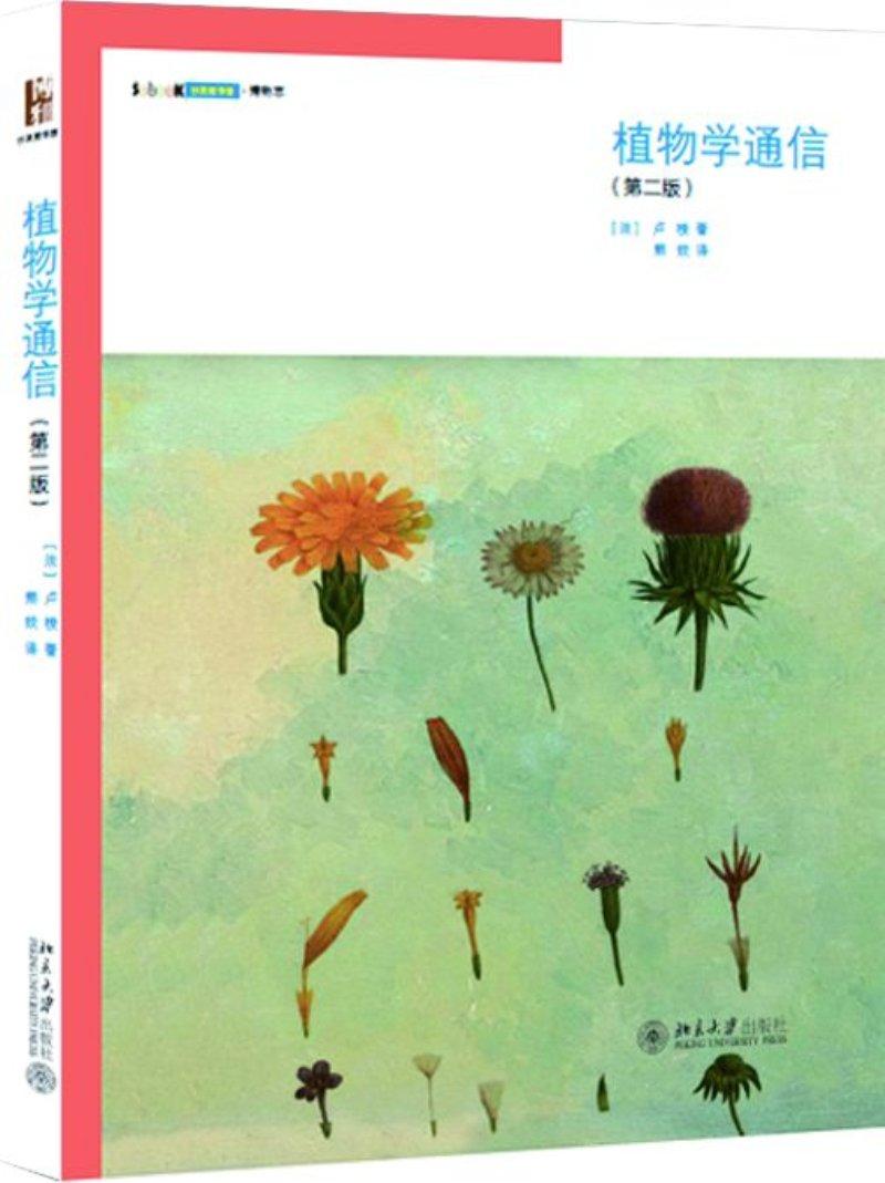 植物学通信(第二版)