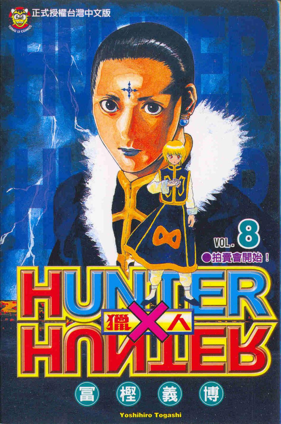 HUNTER x HUNTER 獵人 8