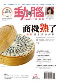 動腦雜誌 5月號/2013 第445期
