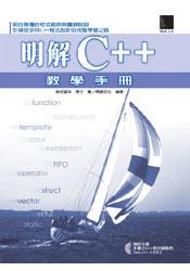 明解C++教學手冊