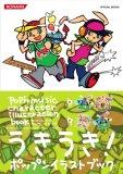 ポップンミュージック キャラクターイラストブック AC 14FEVER!,15ADVENTURE CS 13カーニバル,14FEVER!