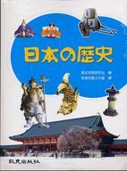 日本□?史(書+...