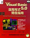 MICROSOFT VISUAL BASIC 5.0進階程式開發指南