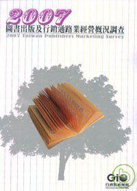 中華民國96年圖書出版及行銷通路業經營概況調查(附光碟)