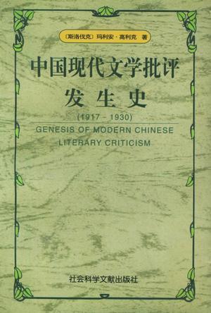 中国现代文学批评发生史