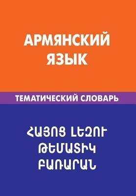 Armjanskij jazyk. Tematicheskij slovar'. 20 000 slov i predlozhenij