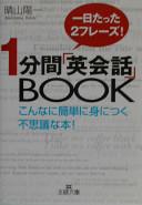 1分間「英会話」BOOK