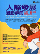 人際發展活動手冊
