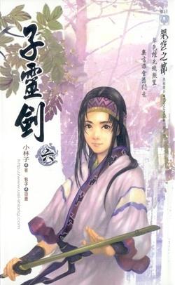 小林子傑作集之子靈劍 (六)
