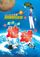 飛向遙遠的宇宙(1)