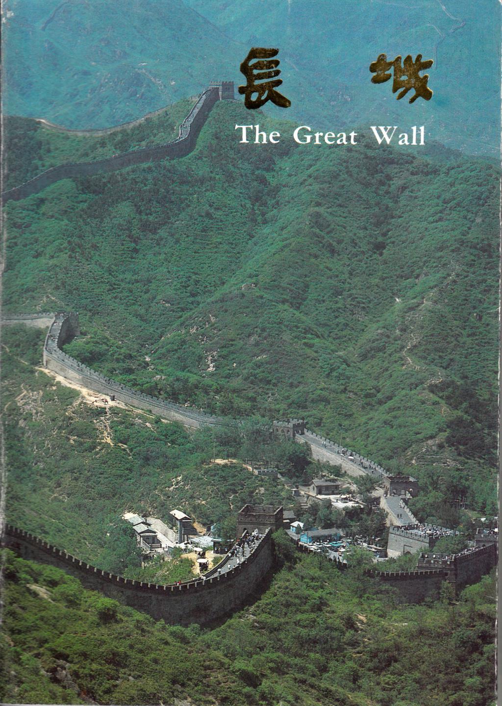长城 - The Great W...