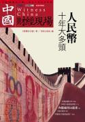 中國財經現場