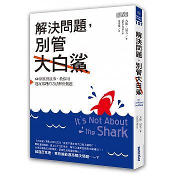 解決問題,別管大白鯊