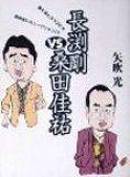 長淵剛vs.桑田佳祐