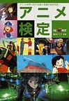 アニメ検定―アニメ世界に対する愛と知識を総合判定!