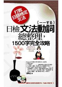 日檢文法動詞(