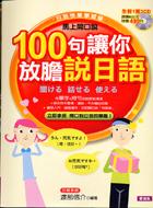 100句讓你放膽說日語