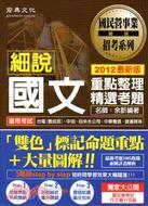 2012年細說國民營招考