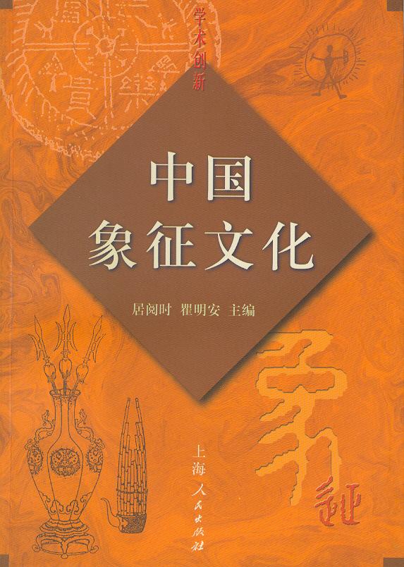 中国象征文化